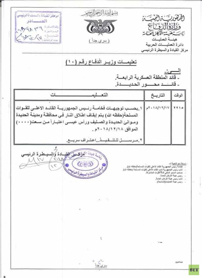 وزير الدفاع اليمني يصدر أمرا بإيقاف إطلاق النار في الحديدة