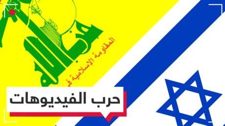 الفيديو بالفيديو والبادئ أظلم.. هكذا رد حزب الله على إسرائيل