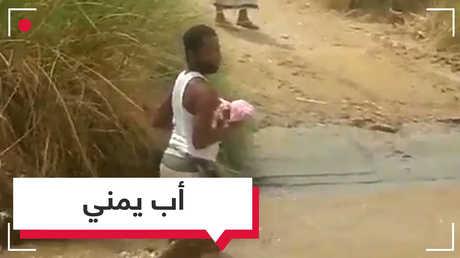 فيديو متداول.. شاهد ما فعله أب يمني لإنقاذ ابنه