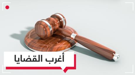 شاهد أغرب القضايا في تاريخ المحاكم