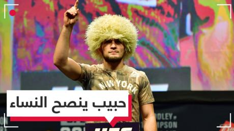 بالفيديو..  حبيب نور محمدوف في مأزق بسبب النساء!