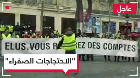 مباشر.. حرق وتدمير خلال احتجاجات عنيفة للسترات الصفراء في أنحاء فرنسا