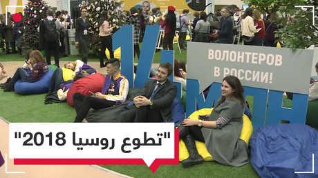 روسيا تجمع شباب العالم في المنتدى الدولي للتطوع بموسكو
