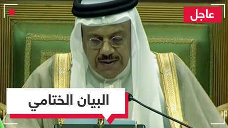 البيان الختامي لقمة التعاون الخليجي المنعقدة في الرياض