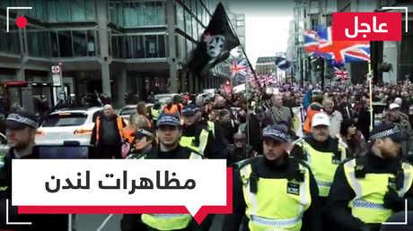 مباشر..مظاهرات في لندن ضد