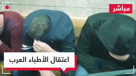 مباشر إسرائيل تعتقل عشرات الأطباء من عرب 48 بتهمة الحصول على شهادات بطرق مشبوهة من أرمينيا..