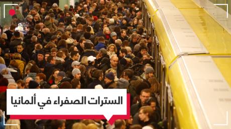 النسخة الألمانية.. السترات الصفراء تشل حركة القطارات