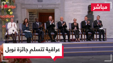 العراقية نادية مراد تتسلم جائزة نوبل للسلام لعام 2018 في حفل كبير بالنرويج