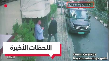 نص تسجيلات اللحظات الأخيرة قبل مقتل خاشقجي