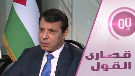 محمد دحلان: انا مع  حل الدولة الواحدة وابو مازن لا يعرف كلمة متقاعد!