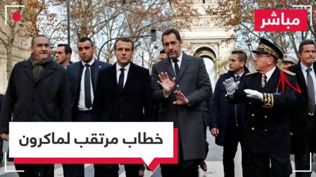 فرنسا تترقب الليلة خطابا لماكرون يعيد إليها الهدوء ويلبي طموحات محتجيها