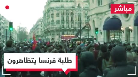 طلبة المدارس والجامعات يتظاهرون في فرنسا