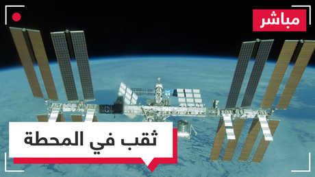 تحقيق في الفضاء.. ثقب متعمد في المحطة الدولية