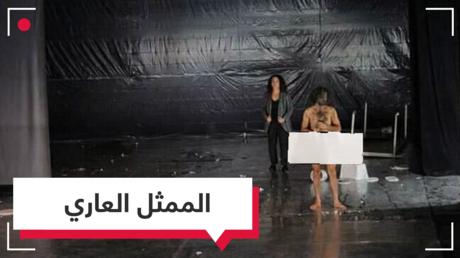 لماذا ظهر ممثل سوري عاريا في تونس؟