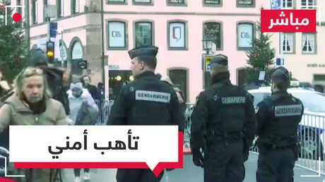 الشرطة الفرنسية تفتش كل السيارات والمارة من شوارع مدينة ستراسبورغ بحثا عن مرتكب هجوم ليلة أمس
