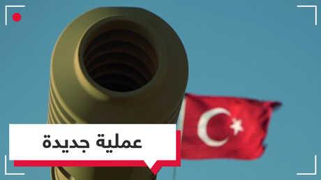 عمليات أردوغان العسكرية لا تنتهي في سوريا