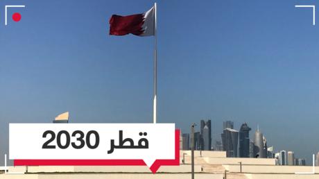 هل جمعت رؤية 2030 قطر والسعودية؟