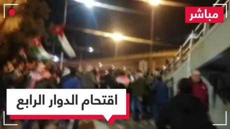 الأمن الأردني يمنع المتظاهرين من الوصول للدوار الرابع