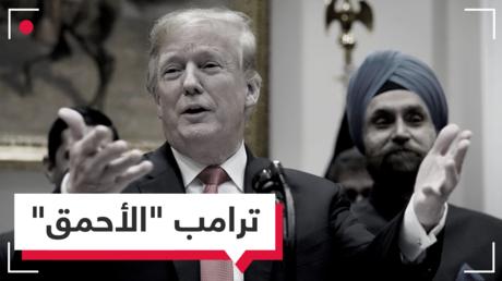 لماذا تظهر صور ترامب عند البحث عن