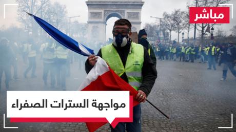 الشرطة الفرنسية تعتقل عشرات المحتجين من السترات الصفراء
