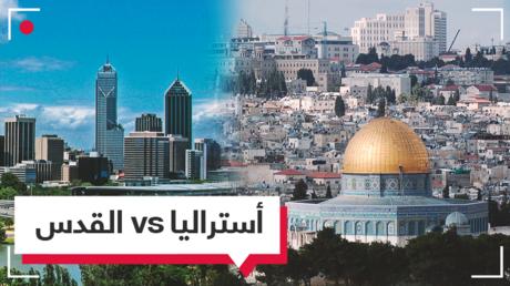 بعد الاعتراف بالقدس عاصمة لإسرائيل.. ردود معارضة أسترالية ودولية