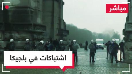 اشتباكات بين الشرطة البلجيكية ومحتجين وسط بروكسل ضد ميثاق الهجرة الأممي