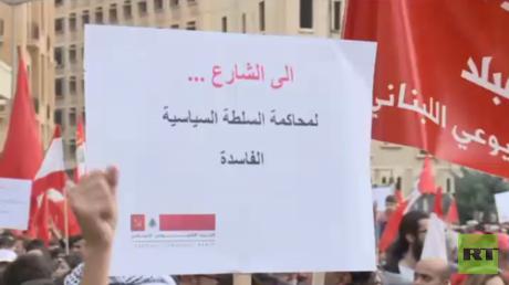 """لبنان.. """"الشيوعي"""" يحمل مطالبه إلى الشارع"""