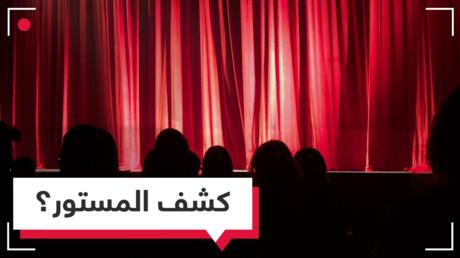 بعد تعري ممثل سوري فوق خشبته.. مدير المسرح البلدي يوضح لـ RT Online ما حدث