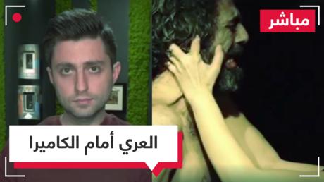 ممثل سوري يتعرى كاملا في مسرحية عرضت بتونس.. هل العري في المسرح والسينما فن أم ابتذال؟