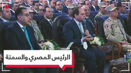 الرئيس المصري منزعج من تفشيها.. هذه نصائح السيسي للمصابين بالسمنة
