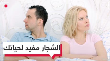 دراسة أمريكية: الشجار بين الأزواج يطيل العمر
