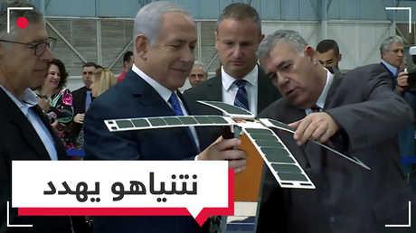 شاهد.. نتنياهو يتحدث عن سلاح إسرائيلي لا يملكه أي بلد في العالم