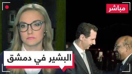مباشر.. فجأة ودون مقدمات يزور البشير دمشق ويلتقي الأسد.. ترحيب روسي وصمت عربي!