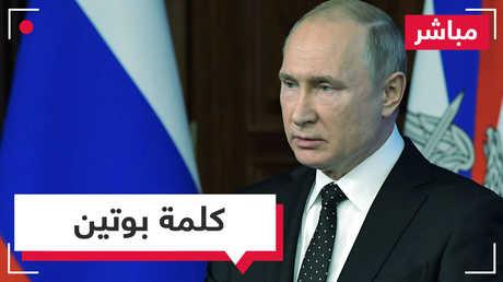مباشر..كلمة بوتين في وزارة الدفاع الروسية