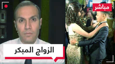 مباشر.. خطوبة طفلين في المرحلة الإعدادية تحدث ضجة في مصر