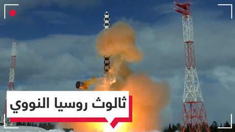 بالفيديو.. الثالوث النووي الروسي أو القوة الاستراتيجية الضاربة