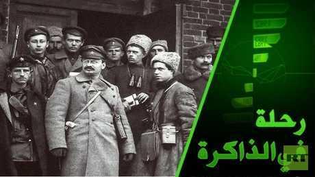 المواجهة الكبرى: ستالين ضد تروتسكي وصعود