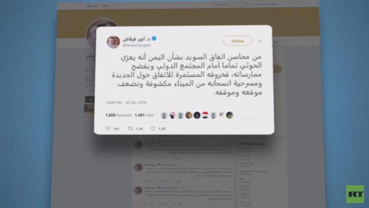انتقادات إماراتية للحوثيين بشأن الحديدة