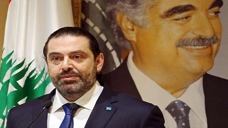 الحريري: لا تزال هناك عقدة وحيدة أمام تشكيل حكومة