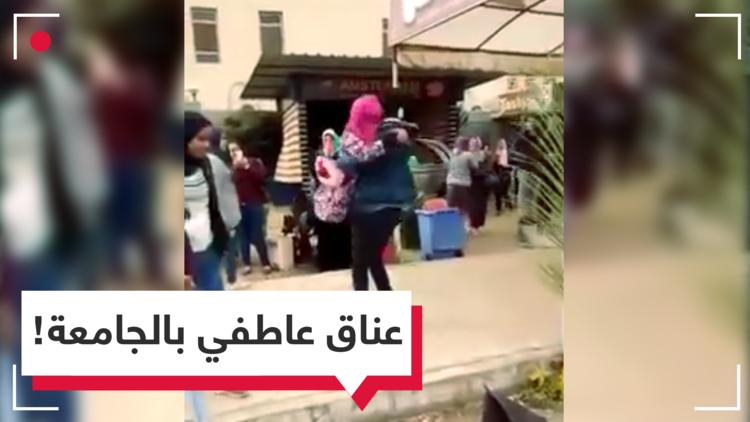 عناق عاطفي في جامعة مصرية يشعل مواقع التواصل