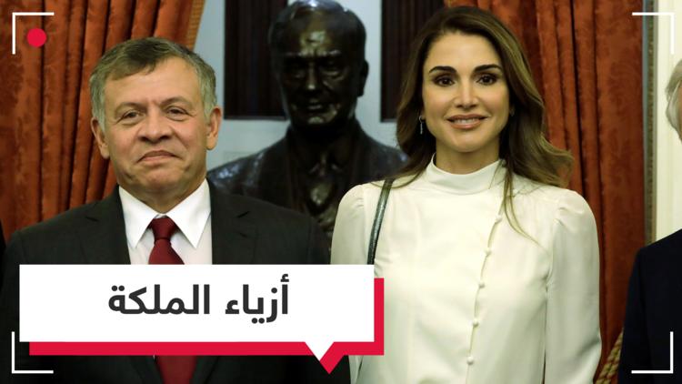 بعد جدل كبير.. مكتب الملكة رانيا يكشف مصادر أزيائها الفاخرة