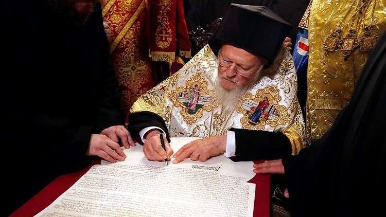 بطريرك القسطنطينية يقر استقلال الكنيسة الأوكرانية عن الكنيسة الروسية
