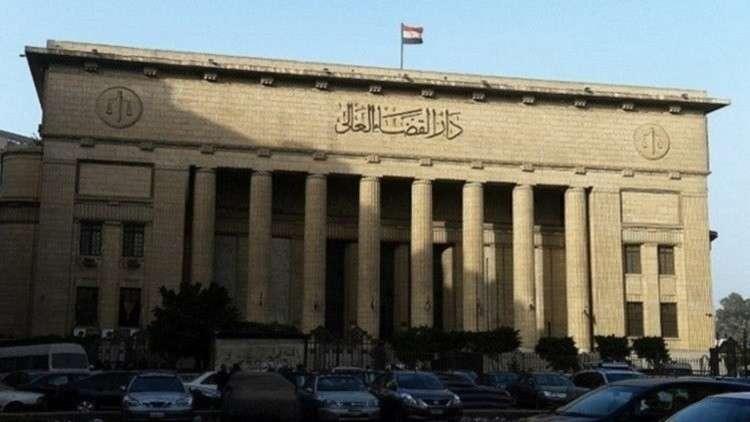 دار القضاء العالي في القاهرة بمصر