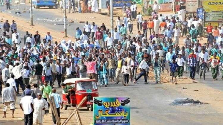 السودان يعلن حصيلة قتلى وجرحى الاحتجاجات الأخيرة في البلاد