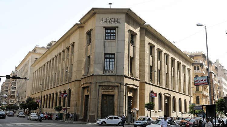 مصر تعلن انخفاض صافي الاحتياطيات الأجنبية في البنك المركزي