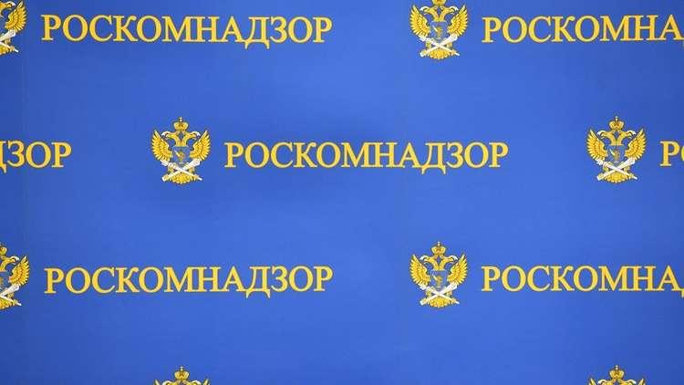لجنة الرقابة الروسية تحقق مع BBC
