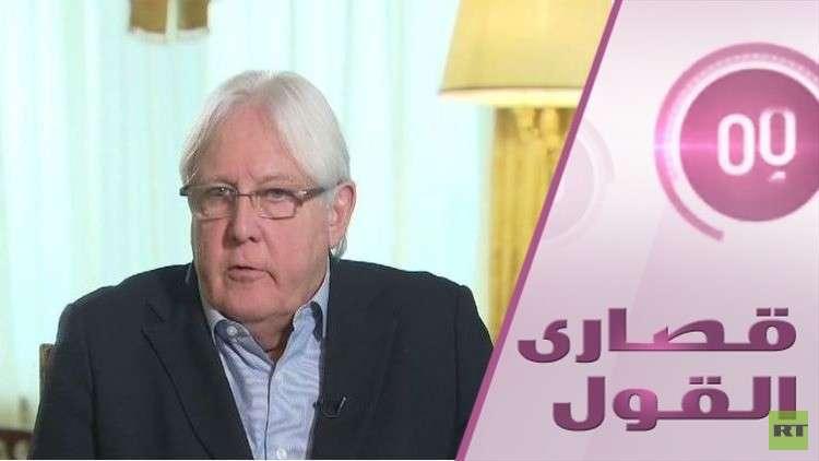 مارتن غريفيث: لسنا بحاجة الى قرار وفق البند السابع في اليمن