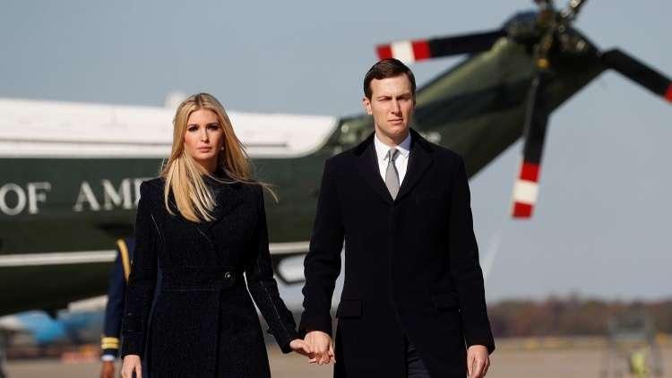 صحيفة: إيفانكا ترامب وزوجها جاريد من أبرز المرشحين لرئاسة البنك الدولي