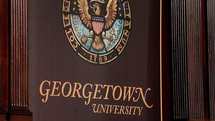 جامعة جورج تاون العريقة في أمريكا تنظم دورات عن