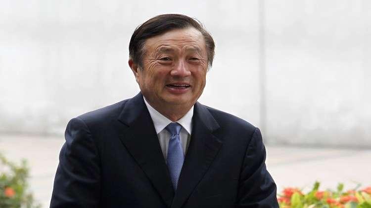 مؤسس هواوي: شركتنا لا تتجسس لصالح الصين